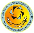 «KORGAN-KAZATOMPROM» LLP